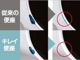 ウォシュレット取り付け屋さん:「ウォシュレットのメリット【快適性】」掃除しやすい形状の画像