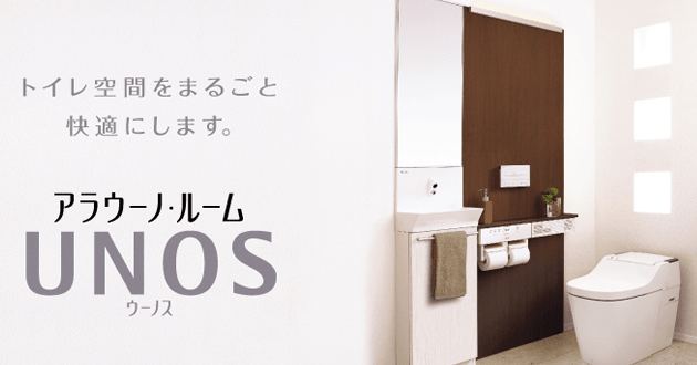小川村ウォシュレット取り付け屋さん:「小川村地域ページ」Panasonicの画像