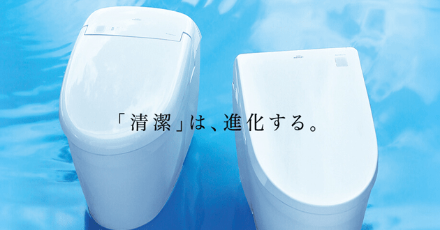 津島市ウォシュレット取り付け屋さん:「津島市地域ページ」TOTOの画像