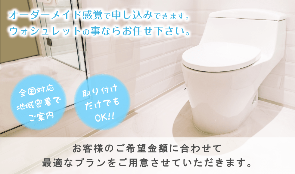 大阪府ウォシュレット取り付け屋さん:「大阪府地域ページ」TOPの画像