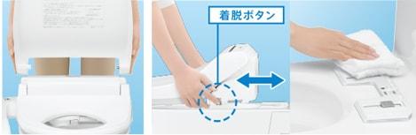 ウォシュレット取り付け屋さん:「パナソニック 温水洗浄便座 泡コートトワレ」ワンタッチ着脱の画像