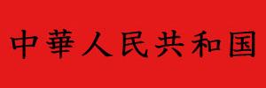 「中国式ウォシュレット」という名の怪物