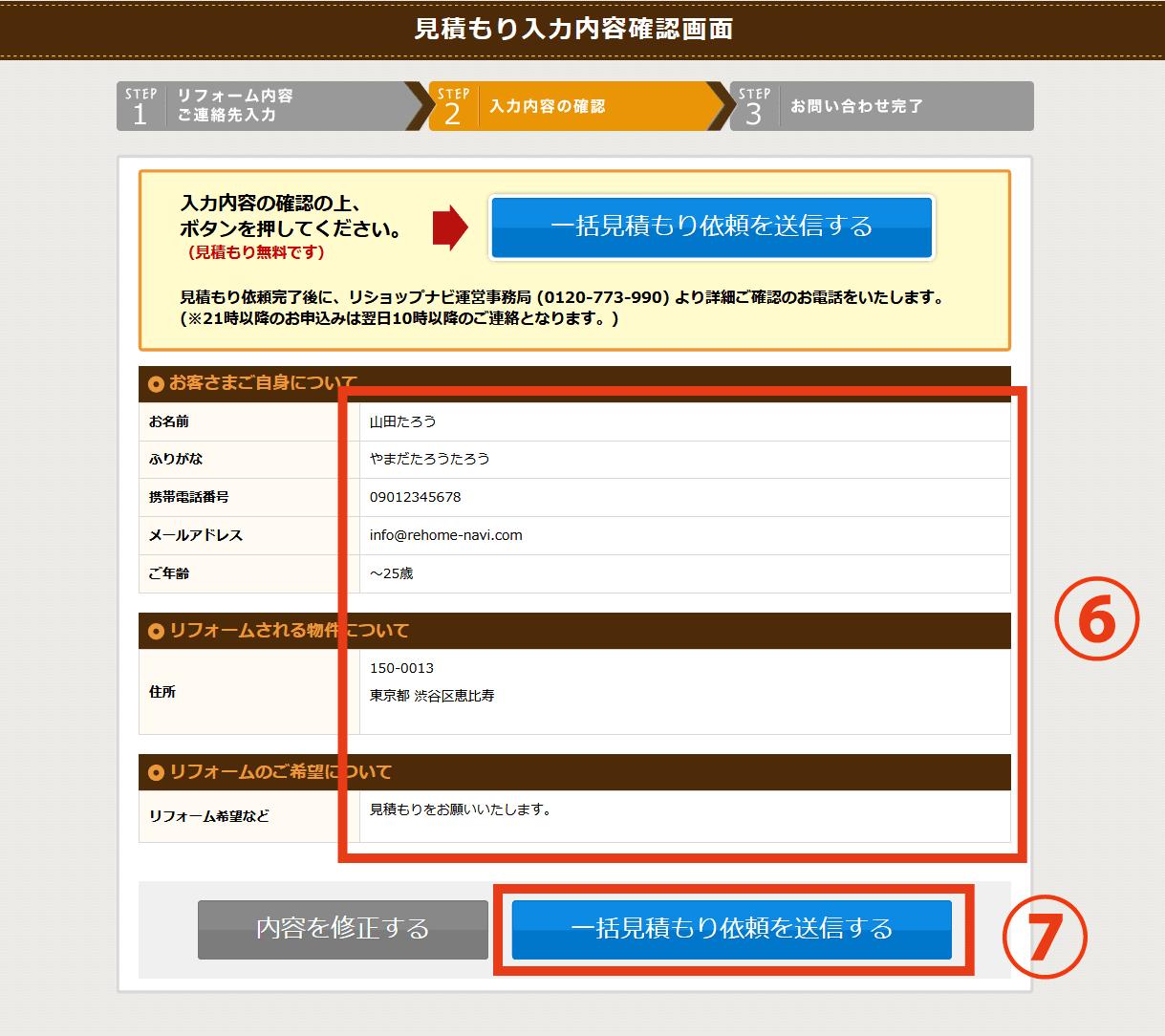 ウォシュレット取り付け屋さん:「お問い合わせ」登録方法の画像3(イメージ)