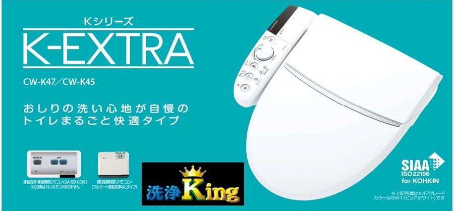 ウォシュレット取り付け屋さん:「LIXIL(INAX) シャワートイレ Kシリーズ K-EXTRA」TOPの画像