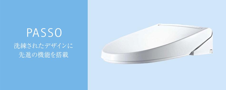ウォシュレット取り付け屋さん:「LIXIL(INAX) シャワートイレ パッソ」TOPの画像