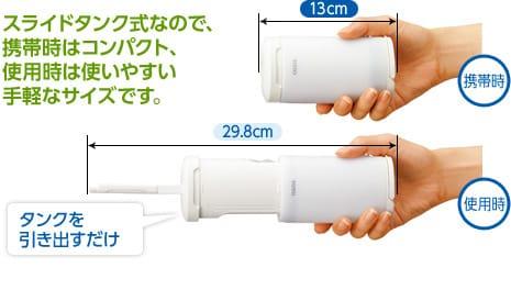 """ウォシュレット取り付け屋さん:「ウォシュレットが持ち歩ける?簡単に使える""""携帯ウォシュレット""""」携帯ウォシュレットのコンパクトの画像(イメージ)"""