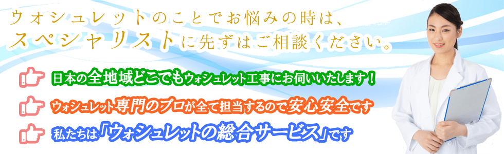 徳島県ウォシュレット取り付け屋さん:「徳島県地域ページ」スペシャリストの画像