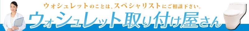 ウォシュレット取り付け屋さん:「ウォシュレット取り付け屋さん」の画像(イメージ)